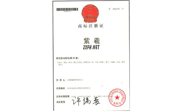 紫羲商标注册