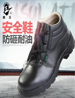 盾王9348劳保鞋工作鞋防护鞋安全鞋钢包头男女防砸防滑耐酸透