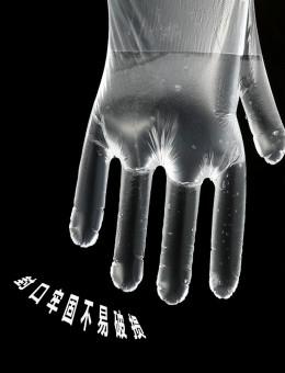 PE食品级防护手套