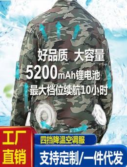 紫羲厂家直发空调服户外工作降温衣服男女防暑电焊劳保工作服