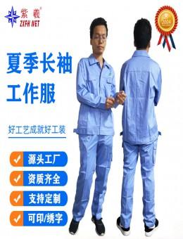 紫羲ZXFH.NET夏季工作服長(chang)袖套裝(zhuang)男女(nv)薄款工作服