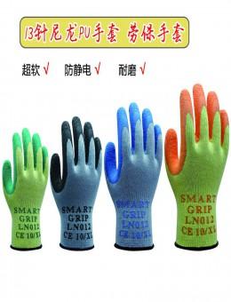 13針 15針 18針尼龍手套 黑(hei)滌綸 勞保手套 防靜電手套 染色尼龍PU手套